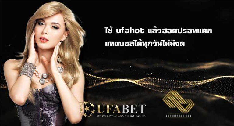 ufahot เว็บพนันออนไลน์ บาคาร่า สล็อตยูฟ่า คาสิโนออนไลน์ UFABET สมัครยูฟ่าเบท