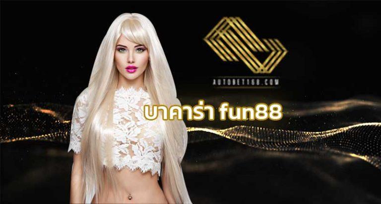 บาคาร่า fun88 สมัครบาคาร่า สูตรบาคาร่าฟรี Sexy Baccarat เว็บบาคาร่า fun88