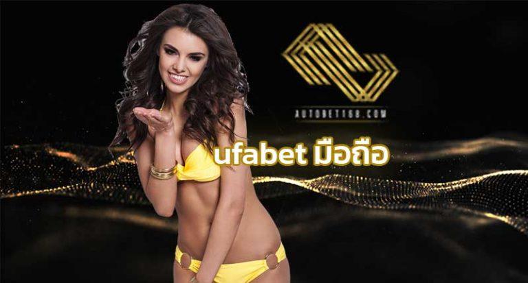 ufabet มือถือ สมัครยูฟ่าเบท คาสิโนยูฟ่า เว็บพนันออนไลน์มือถือ