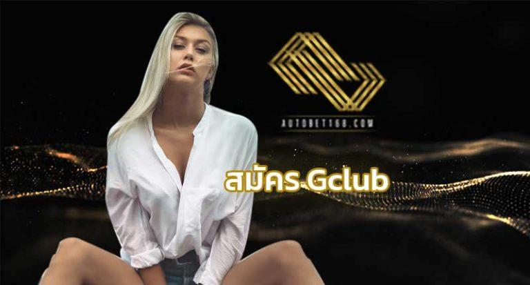 สมัคร Gclub คาสิโนออนไลน์ สมัคร gclub มือถือ จีคลับ สล็อตgclub