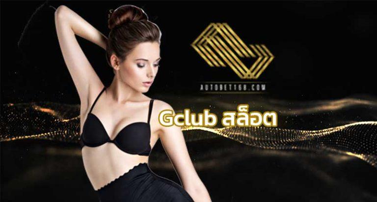 Gclub สล็อต สมัครจีคลับ สล็อตออนไลน์ gclub เว็บสล็อตเว็บใหญ่ เกมใหม่ อัพเดต
