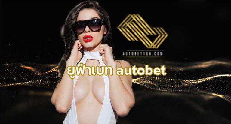 ยูฟ่าเบท autobet สมัคร UFABET เว็บพนันออนไลน์ ยูฟ่า คาสิโน
